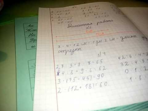 Гдз математика 3 класс 2 часть ответы