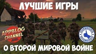 Лучшие игры о второй мировой войне (специальный выпуск к 9 мая)