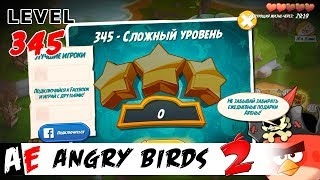 Angry Birds 2 LEVEL 345 / Злые птицы 2 УРОВЕНЬ 345