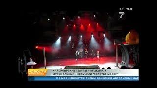 Красноярские театры получили две «Золотых маски»