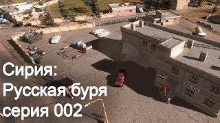 Syrian Warfare. Серия 002 (стрим). Сирия: Русская буря.