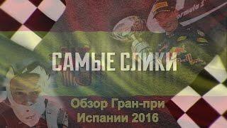 гРАН ПРИ ИСПАНИИ 2016