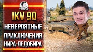 Ikv 90 - НЕВЕРОЯТНЫЕ ПРИКЛЮЧЕНИЕ НИРА-ПЕДОБИРА!