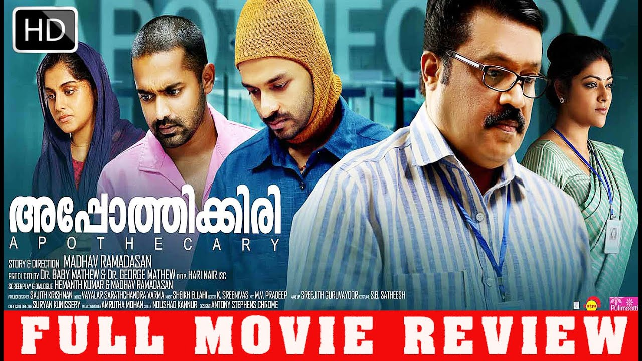 അപ്പോത്തിക്കിരി | Malayalam Movie Apothecary | Review 2014 | Jayasurya | Suresh Gopi