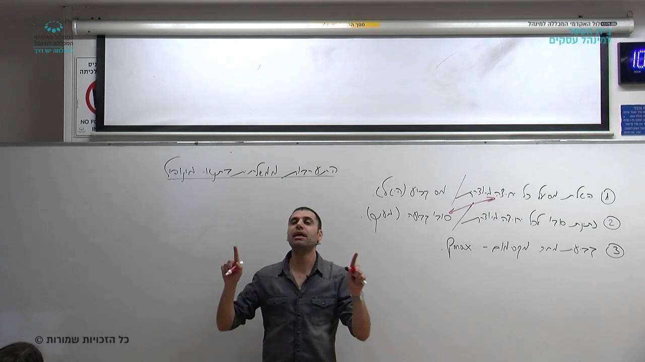"""תרגול """"תורת היצרן"""" - תרגול 4 / מר אריק דהבני"""