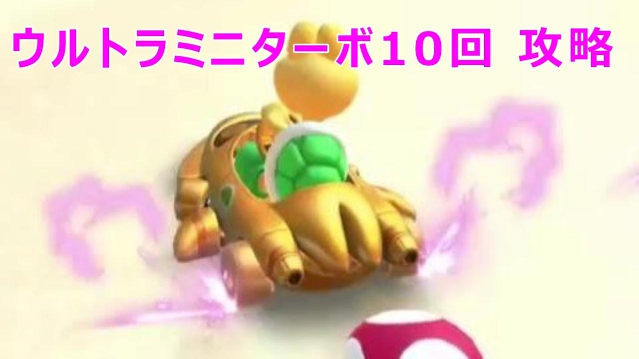 ウルトラ ミニターボ と は 【マリオカートツアー】ウルトラミニターボのやり方・コツ
