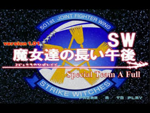 Strike Witches STG(Special Team A)