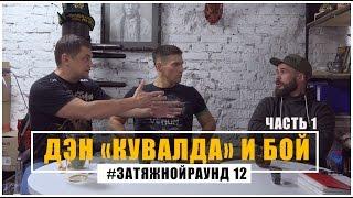 #Затяжной Раунд - 12. Дэн Кувалда и его киокушин! (1 часть)