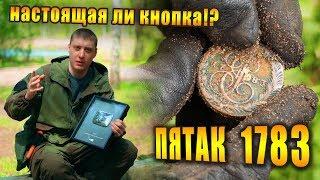 Из чего сделана кнопка youtube? Нашли царскую монету 1783 года! КОП на заброшенном советском пляже!