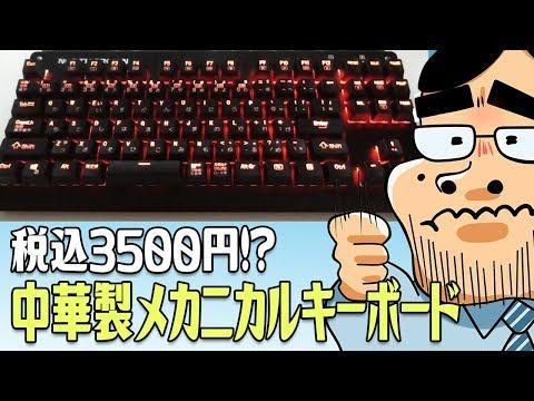 【激安】3500円の中華製メカニカルキーボード(青軸)を買ってみた【レビュー】
