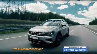 Краш тест и тест драйв Volkswagen Tiguan