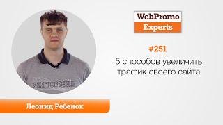 видео 23 бесплатных и эффективных сервиса для SEO-специалиста