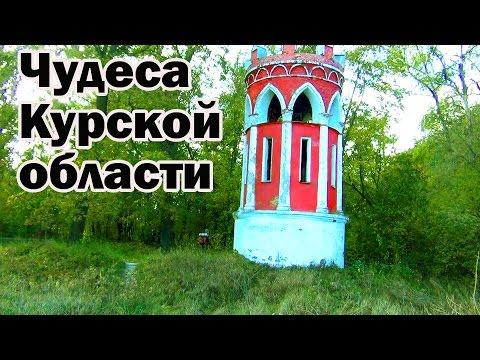 Город Льгов. 9 день велопутешествия. 17 серия