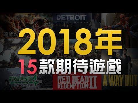 2018年15款期待遊戲介紹 (真‧三國無雙8, 進擊的巨人2, Monster Hunter: World, Dragonball FighterZ, A Way Out)