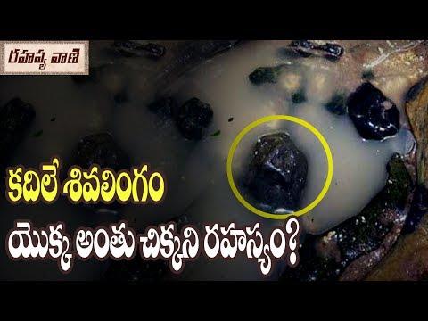 Shocking Facts Behind Moving Shiva Lingam - Rahasyavaani Unknown Telugu Facts