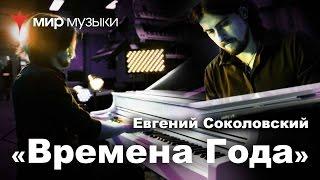 Евгений Соколовский. 'Зима' (Антонио Вивальди 'Времена года'). Yamaha CLP-565GPWH.