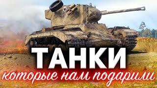 Обзор ВСЕХ подарочных танков на 10 лет WG в одном видео ☀ БОНУС: Valiant на палочке