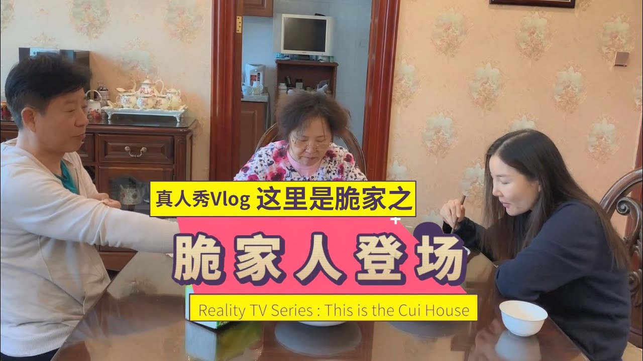 Download 【Eng Sub】Reality TV Series : This is the Cui House!   真人秀Vlog:这里是脆家!