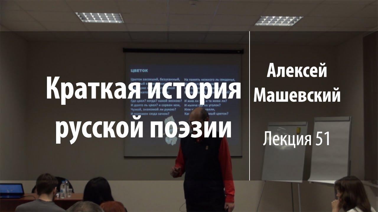 Лекция 51   Краткая история русской поэзии   Алексей Машевский   Лекториум