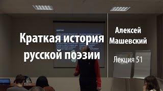 Лекция 51 | Краткая история русской поэзии | Алексей Машевский | Лекториум