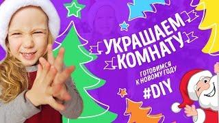 DIY СВОИМИ РУКАМИ | НАРЯЖАЕМ НОВОГОДНЮЮ ЁЛКУ | Decorating New Year Tree