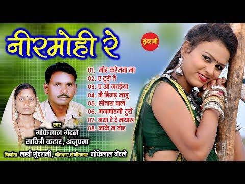 Nirmohi Re  Juke Box  || Gofelal Gendle & Savitri Kahar , Anupama   || Video  Song