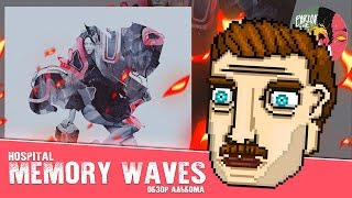 Baixar Hospital - Memory Waves [Обзор по заказу]