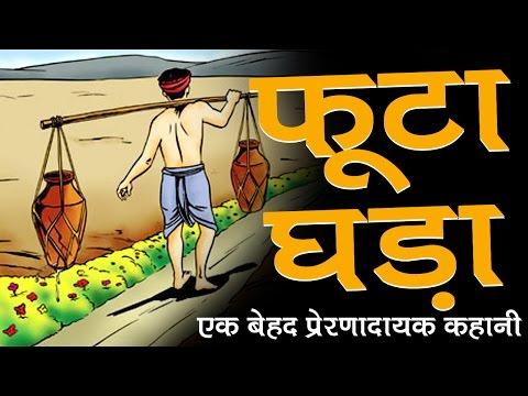 फूटा घड़ा Inspirational Hindi Story