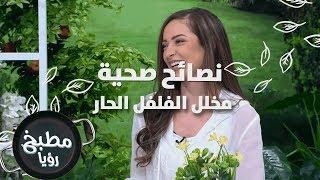 مخلل الفلفل الحار - ايمان عماري ورند الديسي