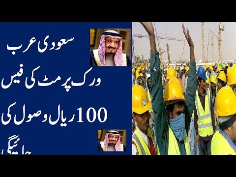 Saudi Arabia VAT 2018 Work Permit Fees Hindi Urdu News