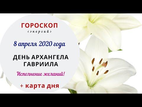 День Архангела Гавриила | Гороскоп | 8 апреля 2020 (Ср)