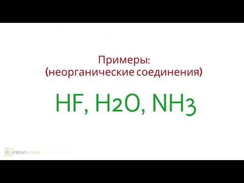 Водородная связь и электроотрицательность