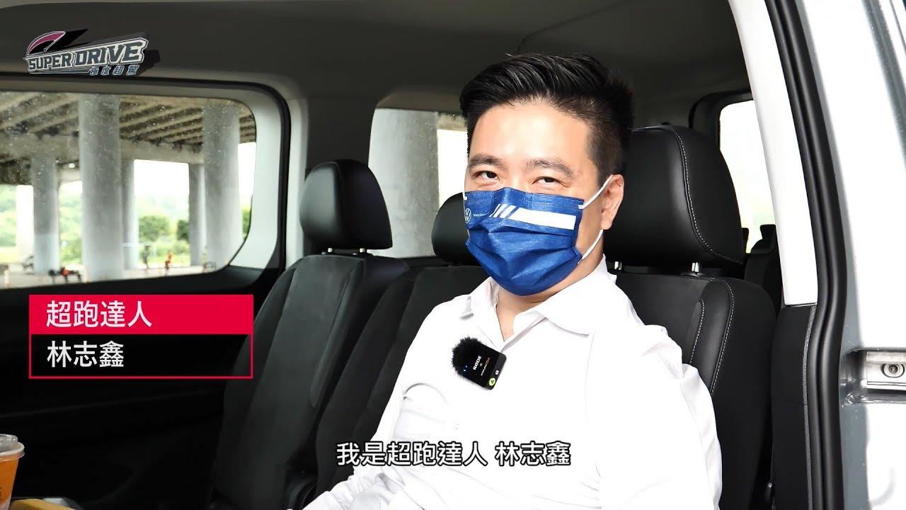 超跑達人林志鑫SuperCarMaster - Volkswagen Caddy Maxi TDI Life試駕
