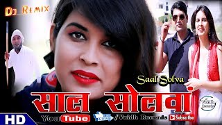 Saal Solva #Anshu Rana Rohan Galve # Latest Haryanvi Songs 2018 # Dj Hits Song#