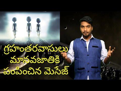 ఐస్ ఎలియెన్స్ అర్ రియల్   | TELUGU INTERESTING FACTS ABOUT ALIENS | In Telugu By Arjun Palwai