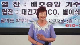 가수 조윤선 (계룡산 연가 원곡차성연) 제9회 가요 신인 본선대회