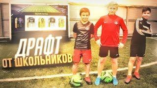 ПОДПИСЧИКИ СОБРАЛИ ДРАФТ В РЕАЛЬНОЙ ЖИЗНИ / FIFA 18