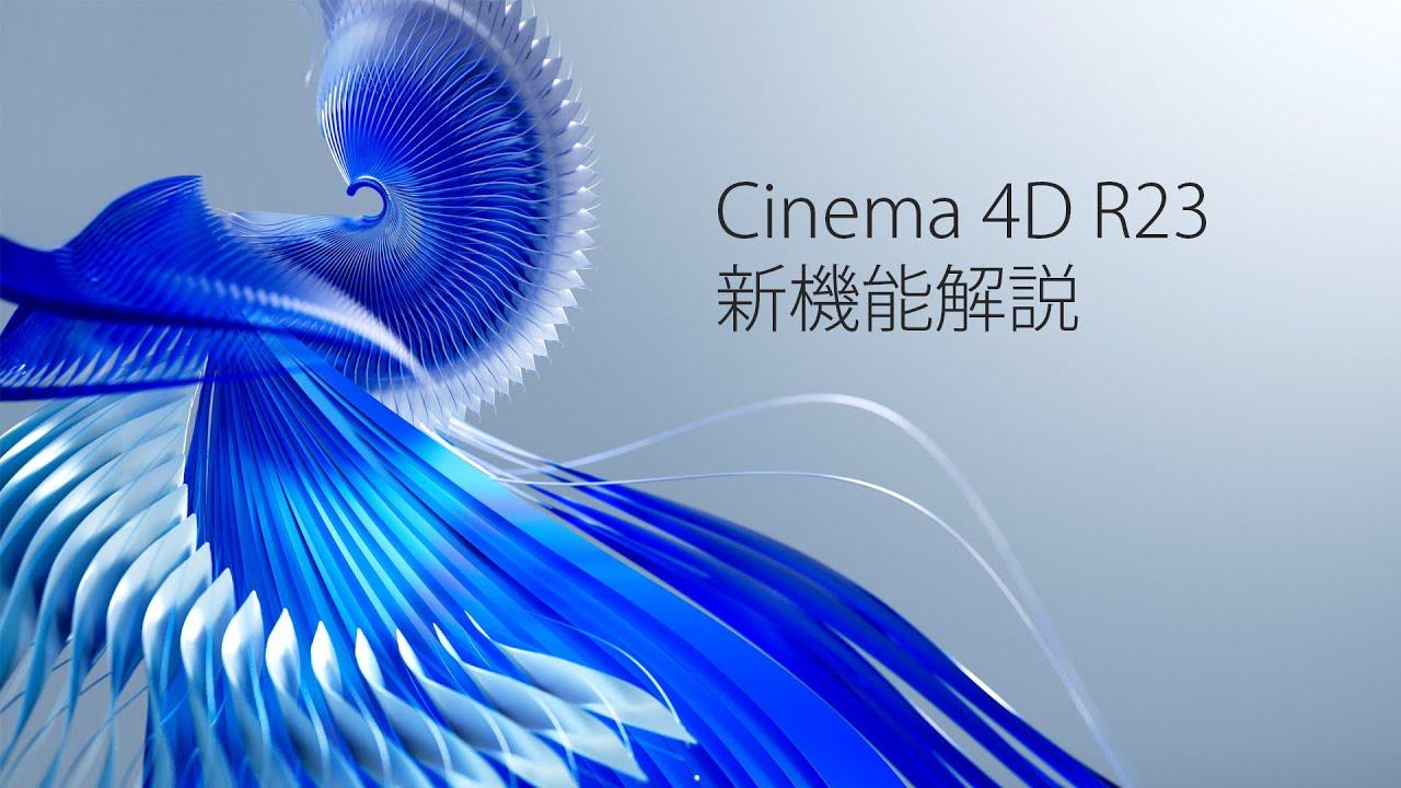 Cinema 4D R23新機能解説 - YouTube