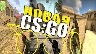 Counter Strike Classic Offensive | ГЕЙМПЛЕЙ, ГДЕ СКАЧАТЬ И КАК УСТАНОВИТЬ