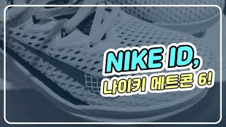 나이키 메트콘6 신고, 크로스핏! / NIKE ID, …