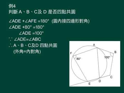 中五數學_上學期_圓的基本性質_四點共圓圓內接四邊形的判別法(三) - YouTube