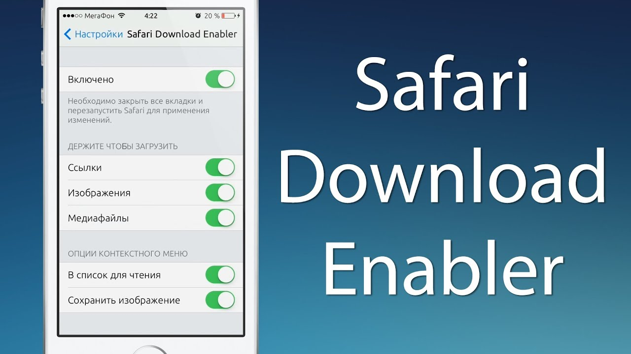 Safari Download Enabler доступен всем на iOS 7 + arm64