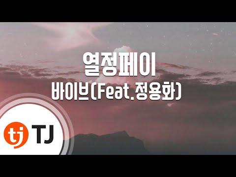 [TJ노래방] 열정페이 - 바이브(Feat.정용화)(VIBE) / TJ Karaoke
