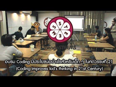 Download อบรม Coding มีประโยชน์อย่างไรสำหรับเด็ก ๆ ในศตวรรษที่ 21 -ม.สวนดุสิต ร่วมกับบริษัทแมงโกสทีมส์ จำกัด