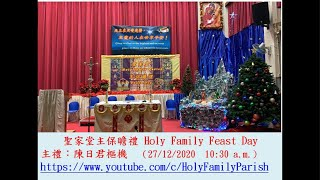 聖家瞻禮彌撒直播(Holy Family Feast Day)10:30 a.m