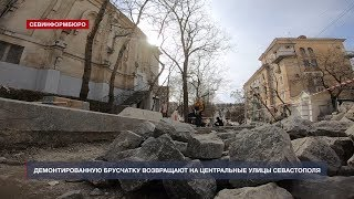 Демонтированную брусчатку возвращают на центральные улицы Севастополя