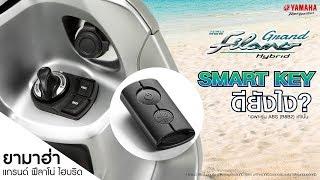 Yamaha Guru  : ระบบ Smart Key System ดียังไง...มาดูกัน!!