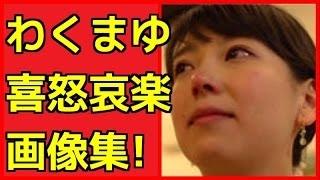 和久田麻由子 かわいい 画像 。NHK が誇る完璧才色兼備の美女アナウンサ...