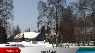 Село Коткино готовится отметить юбилей(Один из красивейших поселков Ненецкого округа готовится к юбилею. Село Коткино отмечает в этом году свое..., 2014-12-05T07:32:06.000Z)
