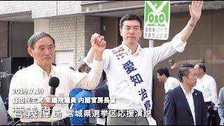 「実績と経験、愛知治郎しかいない」自民 菅義偉氏・仙台街頭演説 19.7.19